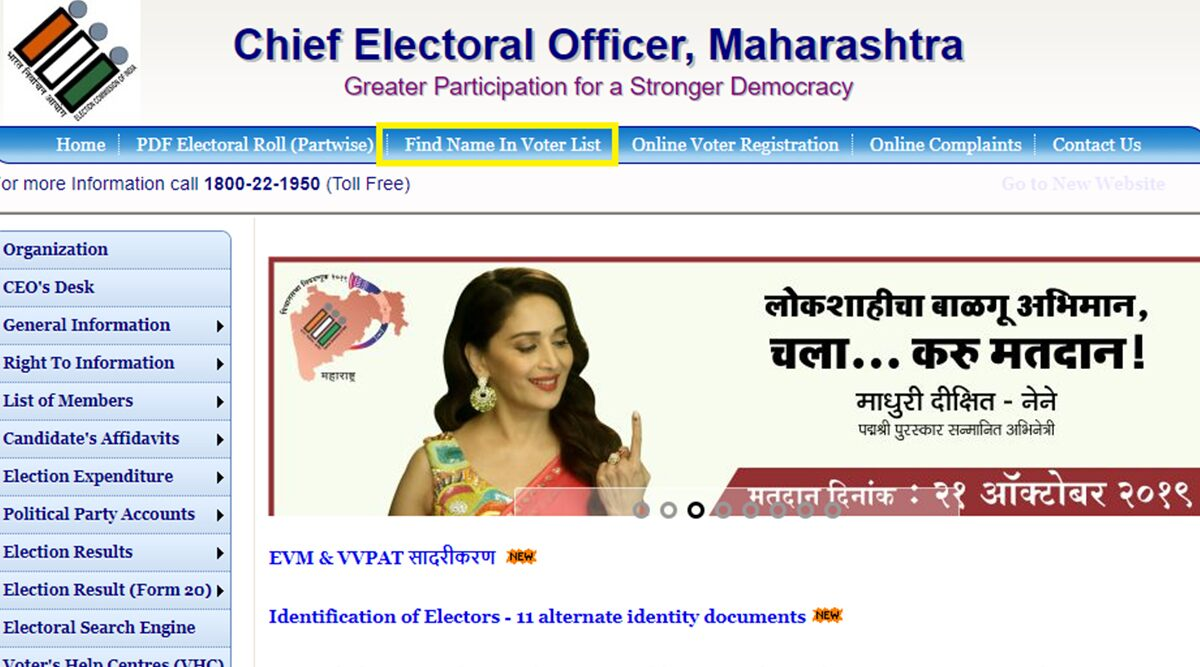 Maharashtra-Election-2019-Check-Your-Name-In-The-Maharashtra-Election-Commission-Voter-List
