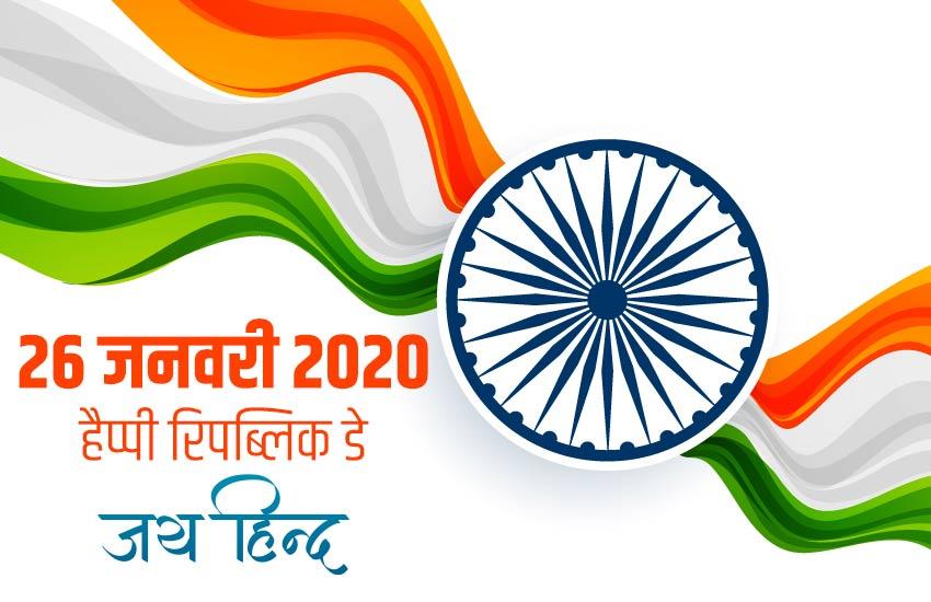 Republic-Day-2020