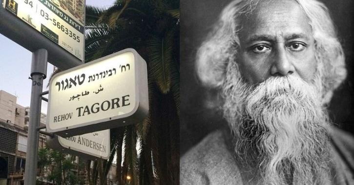 Street-Named-After-Rabindranath-Nath-Tagore